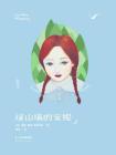 绿山墙的安妮-(加)蒙格玛利著;姚[精品]