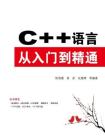C++语言从入门到精通[精品]