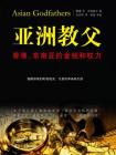 亚洲教父:香港、东南亚的金钱和权力[精品]