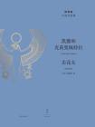杨宪益中译作品集:凯撒和克莉奥佩特拉·卖花女