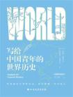 写给中国青年的世界通史[精品]