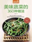 美味蔬菜的360种做法[精品]