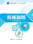 机械制图-王冰,贾磊,张慧玲,邹燕梅[精品]