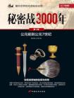 秘密战3000年(第1部)