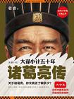 诸葛亮传:大谋小计五十年(全五册)