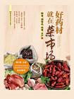 好药材就在菜市场——蔬菜、果品、花、食用菌篇[精品]