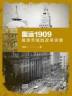 国运1909:晚清帝国的改革突围-1[精品]