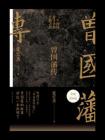 曾国藩传-张宏杰[精品]