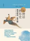 从神话到历史:神话时代 夏王朝(中国的历史1)[精品]