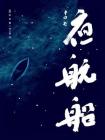 夜航船-[明]张岱[精品]
