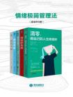 情绪极简管理法(套装共5册)[精品]