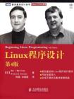 Linux程序设计(第4版) (图灵程序设计丛书·Linux.UNIX系列)[精品]