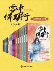 雪中悍刀行完结精校版大全集(全20册)