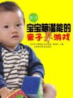 激活宝宝脑潜能的亲子游戏[精品]
