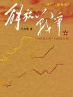 解放战争(上)(1945.8-1948.9)[精品]