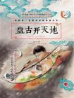 我的第一套最美中国神话绘本:盘古开天地[精品]