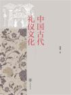 中国古代礼仪文化[精品]