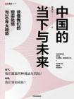 中国的当下与未来:读懂我们的现实处境与30年大趋势[精品]