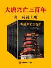 大唐兴亡三百年(套装全7册)-1