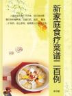 新家庭食疗菜谱二百例[精品]