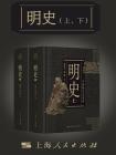 明史(上、下)(中国断代史系列)[精品]
