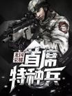 龙国荣耀:首席特种兵