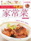 家常菜-饮食生活编委会[精品]