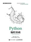 Python编程基础[精品]