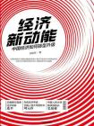 经济新动能:中国经济如何转型升级[精品]