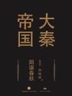 大秦帝国第四部:阳谋春秋(上卷+(中卷)+(下卷))[精品]