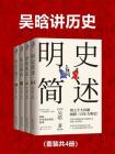 吴晗讲历史(套装共4册)[精品]