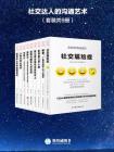 社交达人的沟通艺术(全九册)