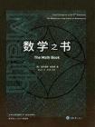 数学之书:数学史上250个里程碑式的发现,带你发现数学之美[精品]