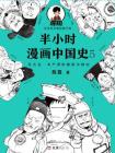 半小时漫画中国史5[精品]