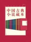 中国古典小说藏本[精品]