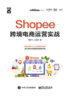 Shopee跨境电商运营实战[精品]