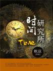 时间研究所