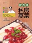 营养师私房蒸菜(全彩)[精品]