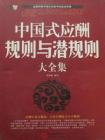 中国式应酬规则与潜规则大全集[精品]