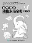 超级漫画动物素描宝典(第2版)-MCOO动漫[精品]