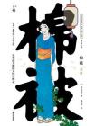 """棉被(日本""""私小说""""开山之作;赤裸而大胆的人性忏悔录)"""