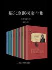 福尔摩斯探案全集(套装共11册)[精品]