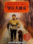 导盲犬迪克(动物小说大王沈石溪·品藏书系)[精品]