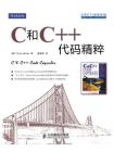 C和C++代码精粹[精品]