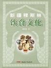 新疆穆斯林饮食文化[精品]
