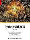 Python量化交易[精品]