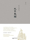 太平天国-史景迁[精品]