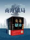 商海破局:刘林作品精选集