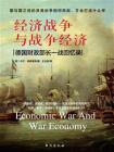 经济战争与战争经济[精品]