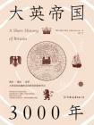 大英帝国3000年:全新视角评估英国历史,细述帝国的崛起与衰落[精品]
